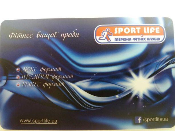 Абонемент SPORT, LIFE, SPORT+ LIFE в Спортлайф сетевой на год
