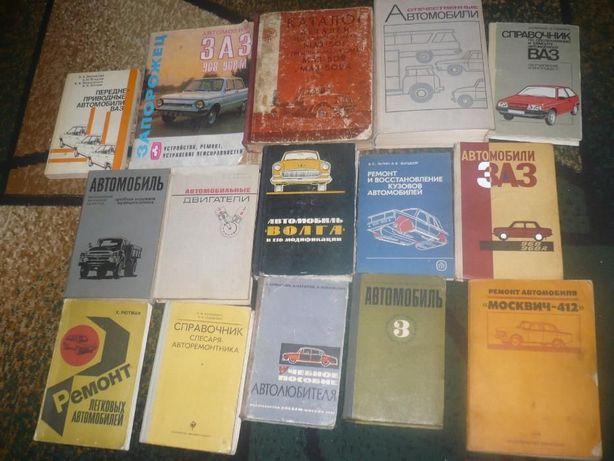 Книга Автомобиль, ремонт автомобилей