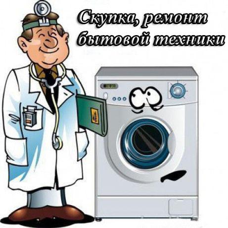 Ремонт стиральных машин и другой крупной бытовой техники.
