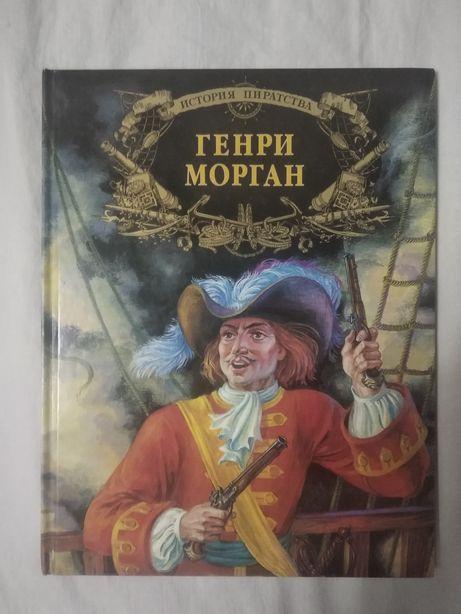 """Книга про пиратов """"Генри Морган"""" размер 29х22см"""
