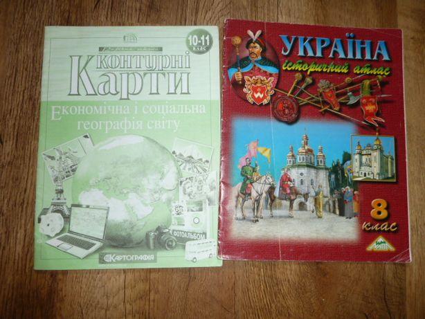 Україна. Історичний атлас 8 клас