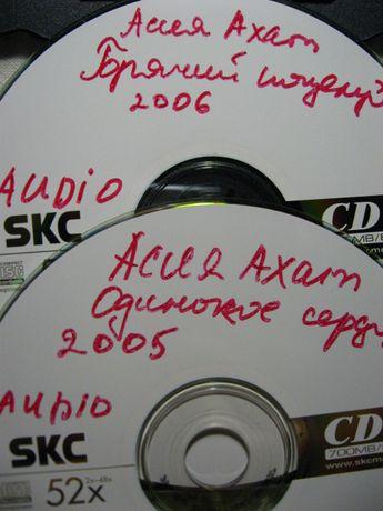 ассия ахат аудио кассета диск сд музыка, скрябин, бурмака, карпа