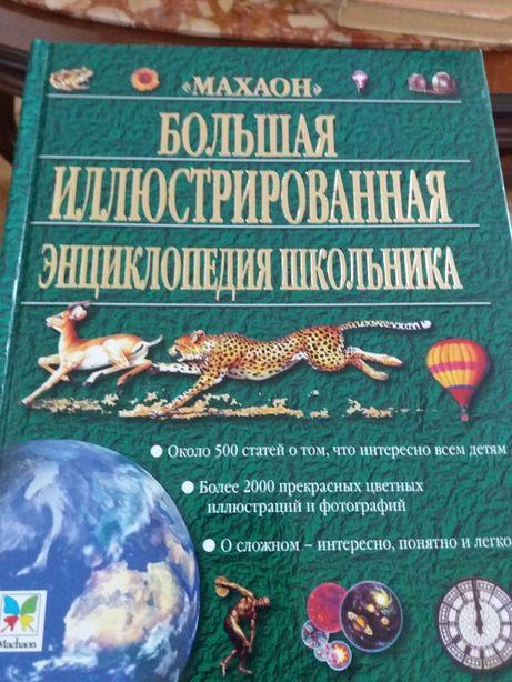 Новая большая энциклопедия для детей