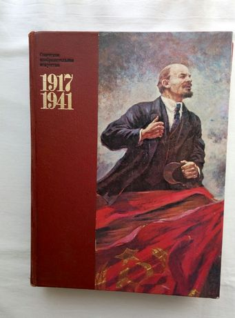 Советское изобразительное искусство 1917-1941