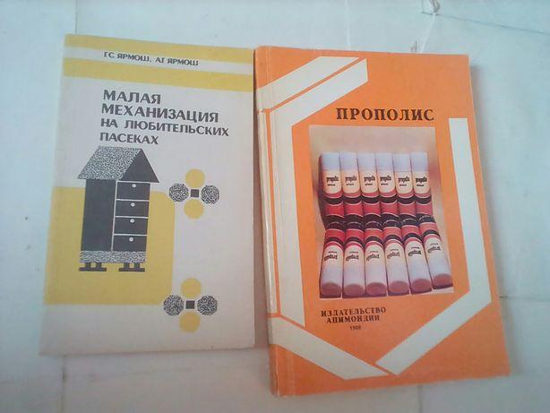 Книга пасека пасечник пчеловодство пчелы улей мед бортничеств прополис