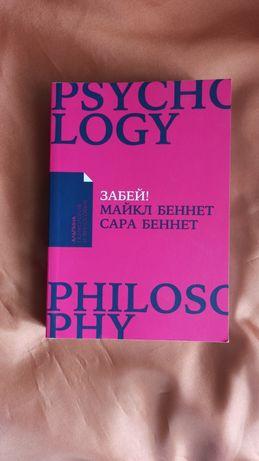 """Книга """"Забей"""", Майкл и Сара Беннет, психология"""