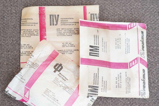 проявитель ПУ и ПМ фиксаж для бумаги и пленки  просроченный