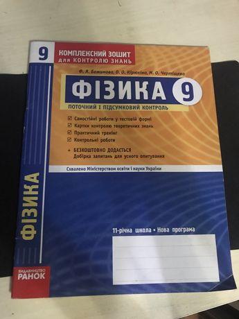 Комплексний зошит для контролю знань з фізики 9 клас