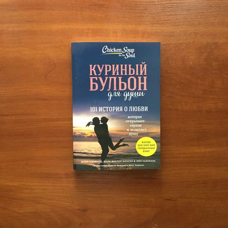 Куриный бульон для души 101 история о любви Джек Кэнфилд Книга
