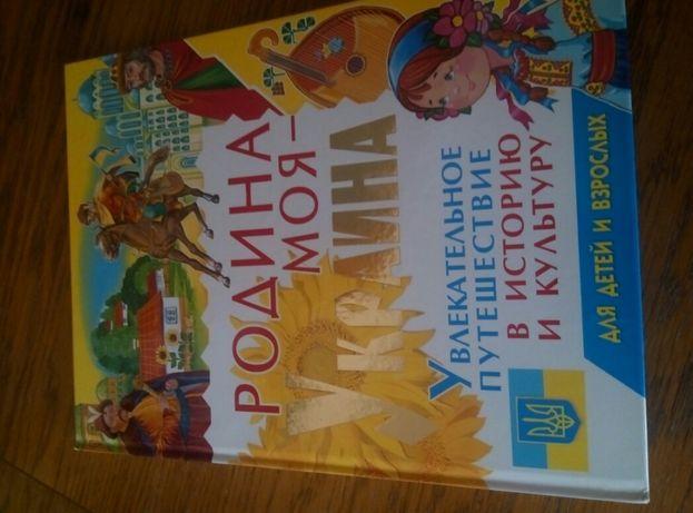 Книга моя Украина