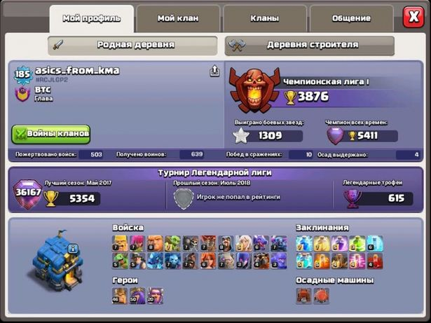 Clash of Clans, TH 12, 208 lvl