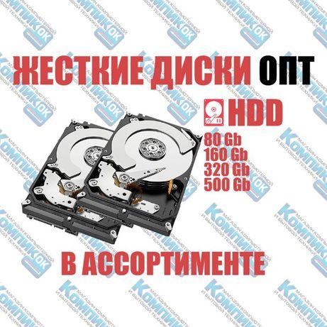 Жёсткий диск, HDD, для компьютера, 500 гб, WD, Seagate, ОПТ