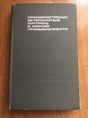 """""""Производственно- ветеринарный контроль в мясной промышленности"""" 1969г"""