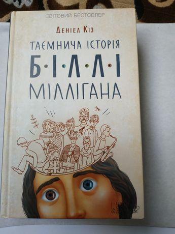 Даніель Кіз.Таемнича історія Біллі Міллігана.