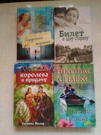 Романи, ужаси,повість,Едгар По, фантастика, Міла Іванцова,Симона Димар