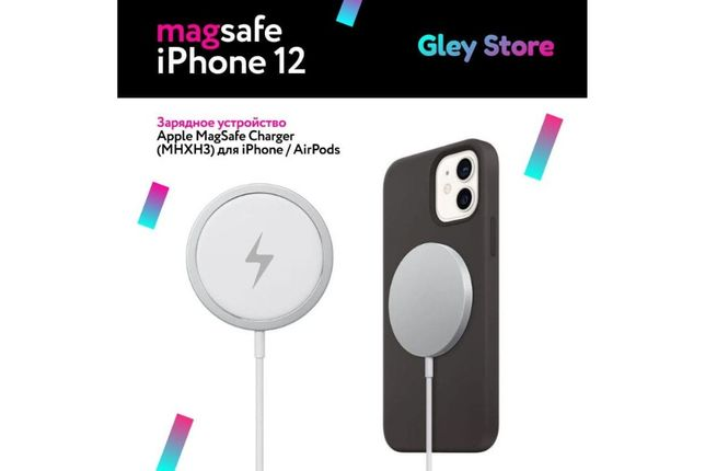 Магнитная зарядка Apple MagSafe, Беспроводная зарядка