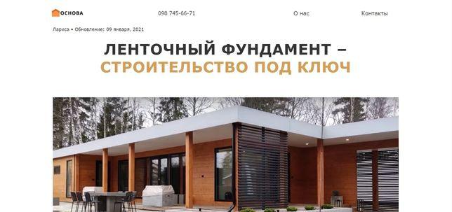 Продам действующий сайт с доменом по строительству