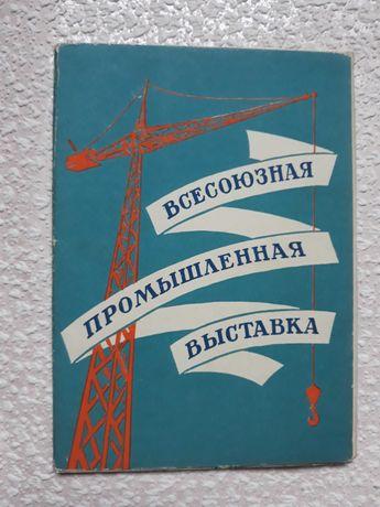 Всесоюзная промышленная выставка открытки СССР