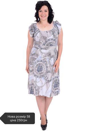 Сукня жіноча нова