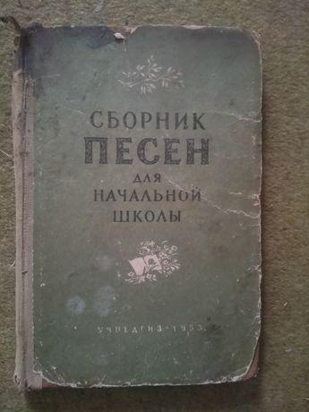 Сборник песен для начальной школы, 1953 г