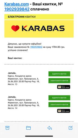 Два билета на концерт Jamala в Одессе