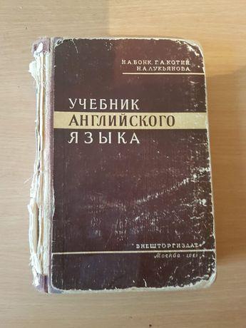 Н.А. Бонк, Г.А.Котий, Н. Лукьянова. Учебник английского языка. Часть 1