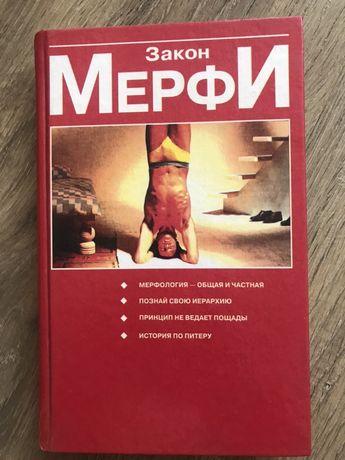 Книга «Закон Мерфи»