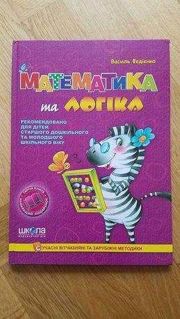 Математика i логiка Федієнко, для пiдготовки до школи