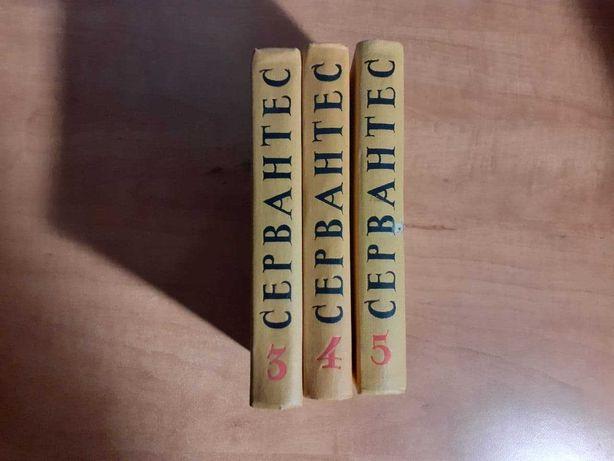 """Сервантес """"Собрание сочинений в 5 томах"""" 3 тома."""