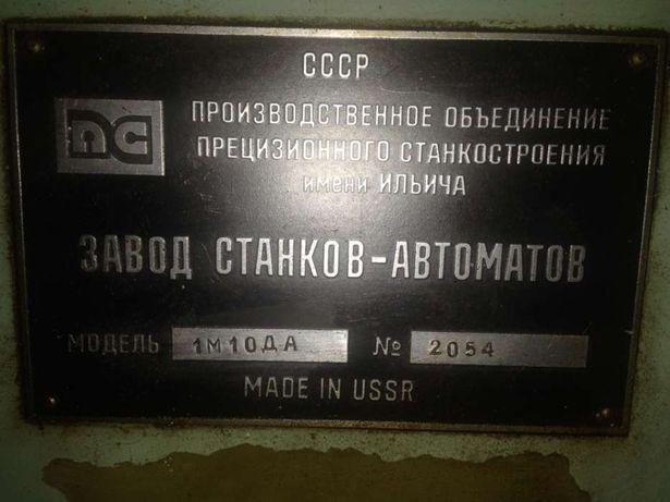 Токарно-продольный автомат 1М10ДА