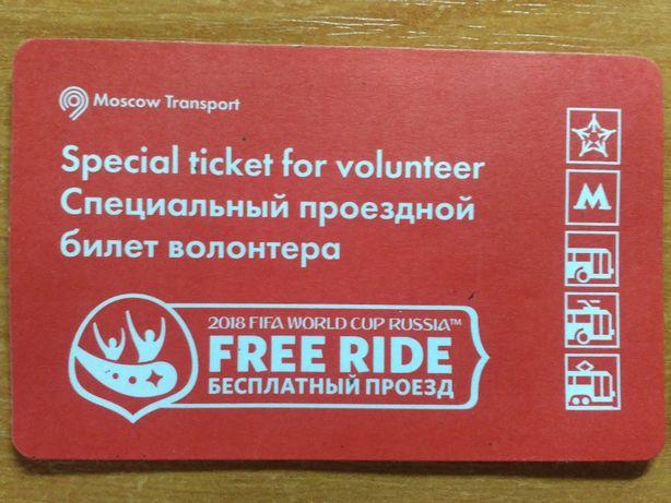 Коллекционный Проездной билет волонтер ЧМ2018 футбол монеты банкноты
