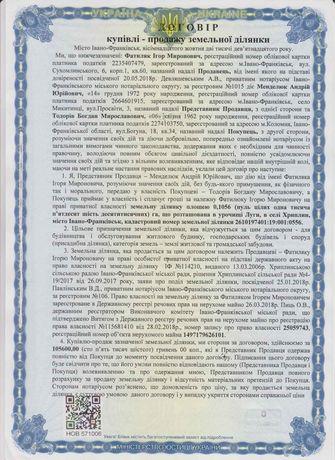 Продається земельна ділянка 10 соток в Івано-Франківську