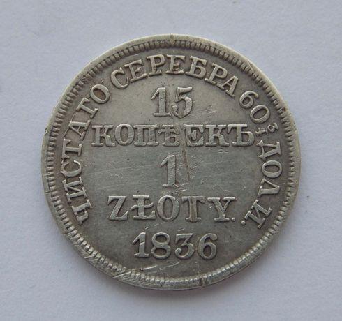 15 копеек 1 zloty 1836 MW (без розеток у номинала )R1 по Биткину.