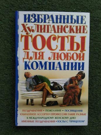 книга Избранные хулиганские тосты для любой компании