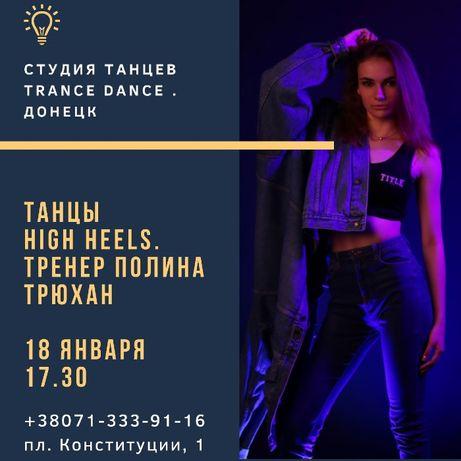 Танцы в Донецке. High heels с 18 января 2020