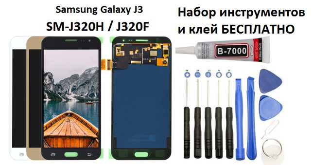 Дисплей Samsung Galaxy J3 SM-j320H/J320F модуль (сенсор+экран взборе