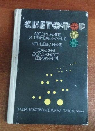 Светофор. Рассказы, стихи, сказки Дет.лит. 1976г