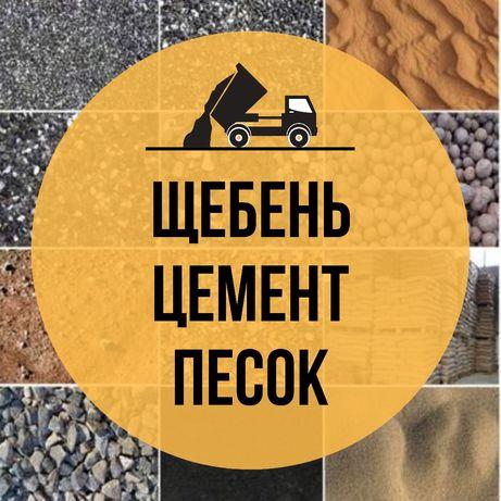 Песок, щебень, цемент,