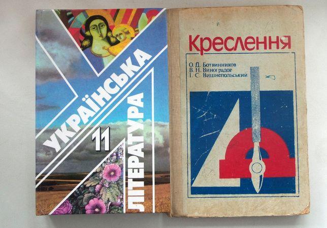 Підручник з Української літератури 11 кл., з Креслення для 8-9 класу