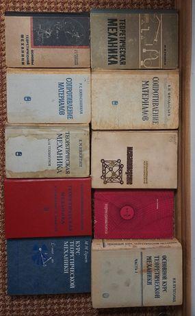 Продам книги физика, теормех, сопромат