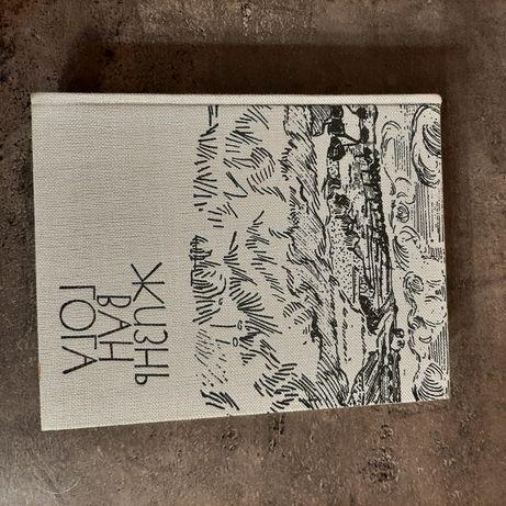Книга жизнь Ван Гога