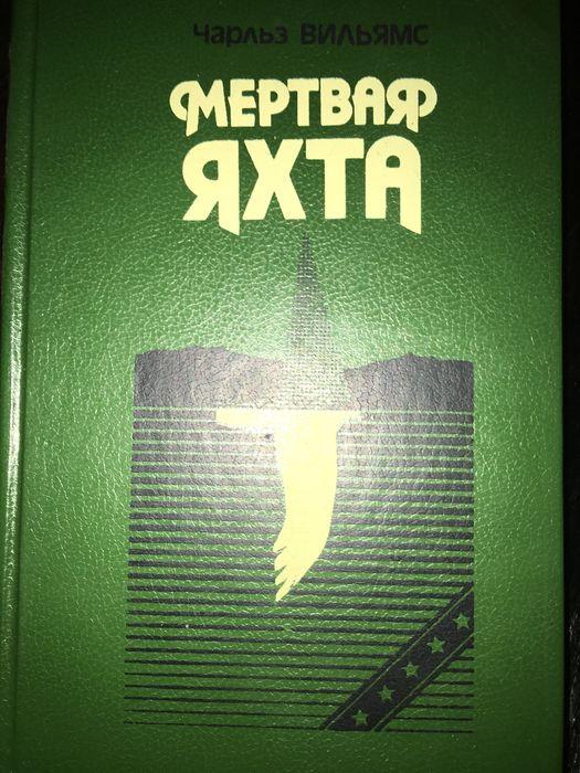Мертвая Яхта Одесса - изображение 1