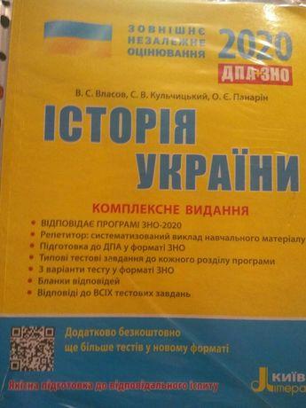 Підготовка до  ЗНО історія України