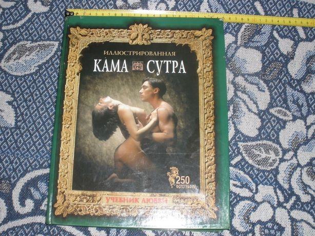 Кама Сутра,иллюстрированная,250 фото,2000 года,подарочная,25 х 31 см.