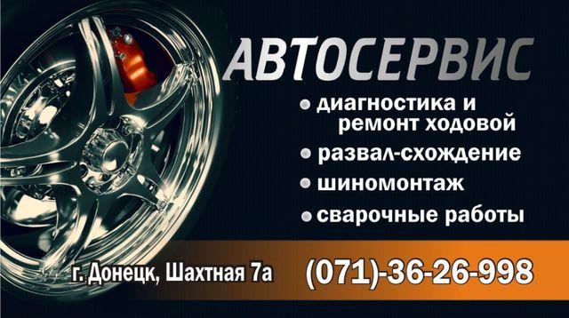 Автосервис, СТО, шиномонтаж. Донецк, Пролетарский район