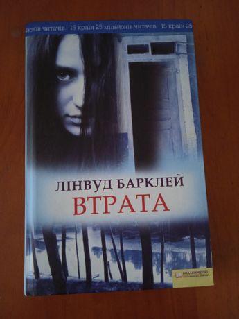"""Книга Лінвуд Барклей """"Втрата"""""""