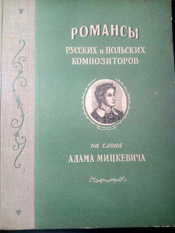Ноты Адама Мицкевича 1955год