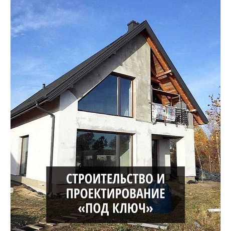 "Строительство Проектирование дома, склада ""под ключ"".Фундамент"