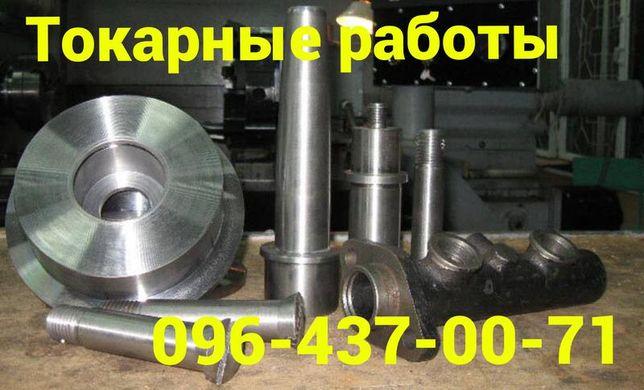 Металлообработка ЧПУ (токарные и фрезерные работы) Кривой Рог