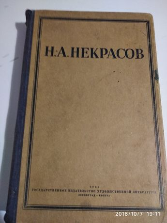 Н.А.Некрасов ОГИЗ 1934 г.